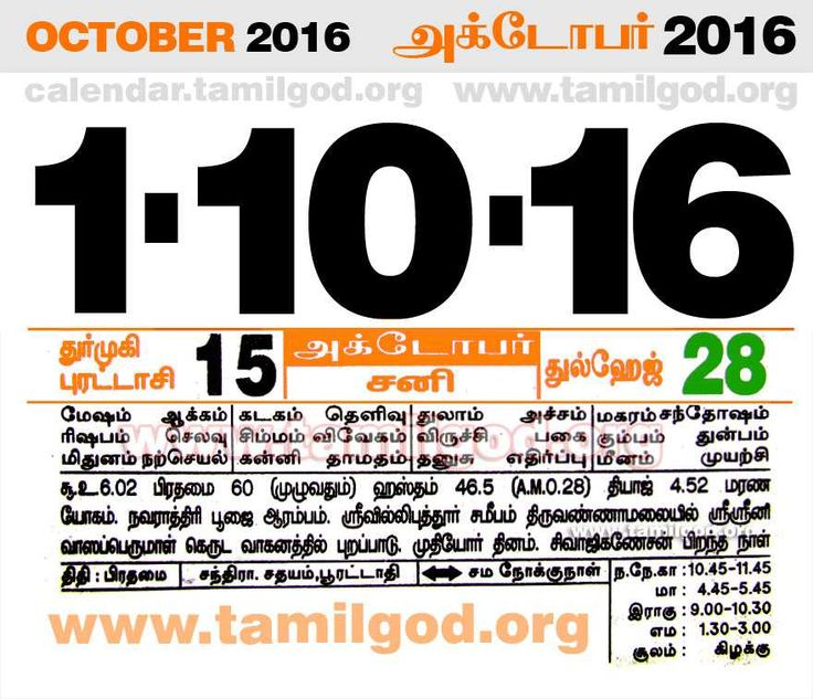 Tamil daily calendar for the day 01/10/2016