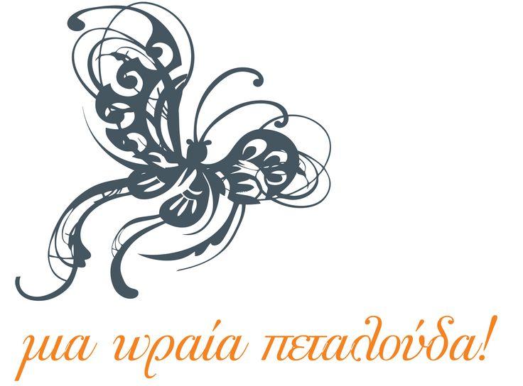 Αξαρίου 15-17 Ανθούπολη (Anthoupoli) in Περιστέρι, Αττική www.miaoraiapetalouda.gr