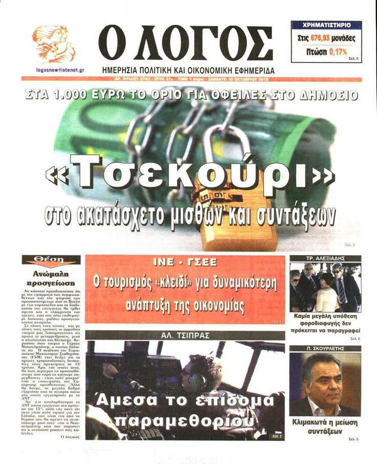 Εφημερίδα Ο ΛΟΓΟΣ - Σάββατο, 10 Οκτωβρίου 2015