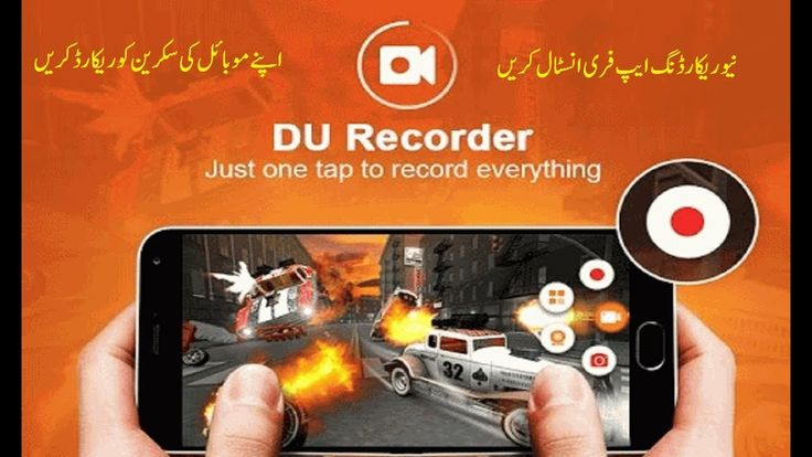 How To Record Your Cell Phone Screen In Urdu/Hindi Video