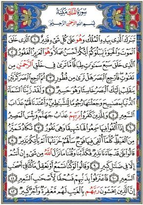 Sourate 67 : Al Mulk - La royauté