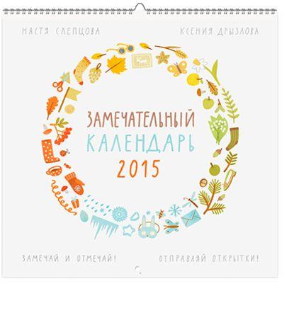 Замечательный календарь 2015