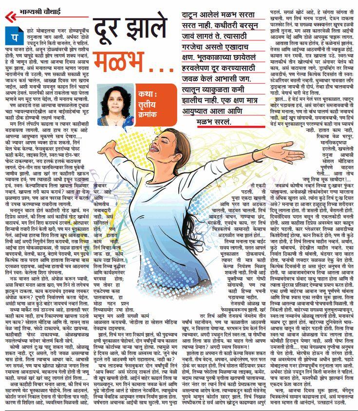 Maharashtra Times eEdition New board, Paper, Edition