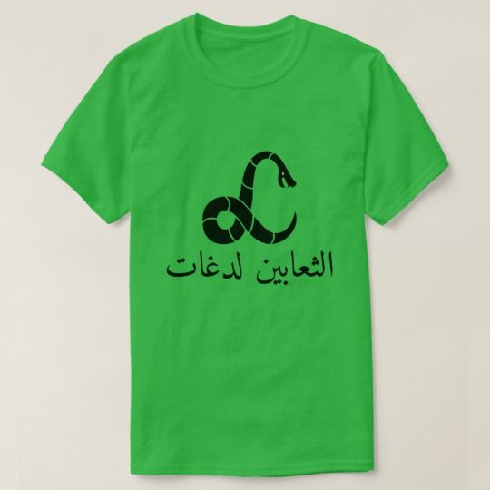A snake and snakes bites, in Arabic green T-Shirt A snake and snakes bites(الثعابين لدغات) in Arabic. Get this for a trendy and unique green t-shirt with Arabic script in the color black. You can customize this t-shirt to give it you own unique look, you can change the text font and color, t-shirt type and add more text or change text.