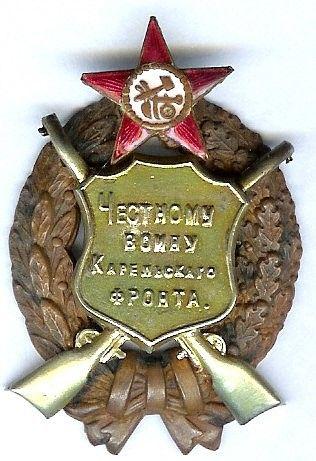 5 марта 1922 года Приказом Реввоенсовета Республики по Красной Армии и Красному Флоту N 570 по случаю успешного завершения войсковой операции по подавлению Карельского восстания 1921-1922 гг. был учрежден первый советский наградной памятный знак (жетон) «Честному воину Карельского фронта».