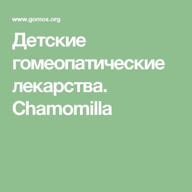 Детские гомеопатические лекарства. Chamomilla