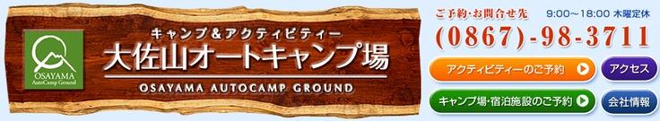 大佐山オートキャンプ場|キャンプ&アクティビティー!IC下車10分!関西からでもラクラク♪|スノーピクニック  岡山 アウトドア #OKayama