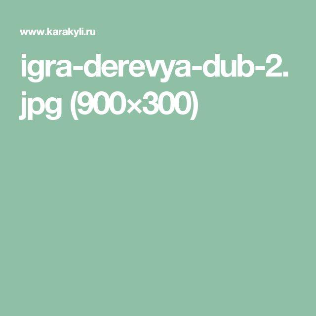 igra-derevya-dub-2.jpg (900×300)