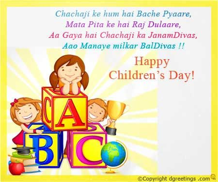 Make the little ones' day more special by sending them some wonderful Children's Day wishes.