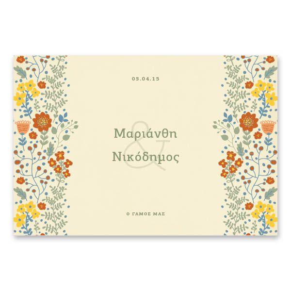 Μοντέρνο Μπεζ Ανθικό | Οι σχεδιαστές του lovetale.gr ανατρέπουν τα ρουστίκ δεδομένα και δημιουργούν αυτό το μοναδικό, μοντέρνο προσκλητήριο γάμου, σε ορθογώνιο σχήμα, οριζόντιας διάταξης 15 x 22 εκατοστών, με διακοσμητικά πολύχρωμα άνθη σε ελεύθερη γραφή και μπεζ φόντο. Τυπώνεται σε χαρτί της επιλογής σας και συνοδεύεται από ασορτί φάκελο. http://www.lovetale.gr/lg-1433-la.html