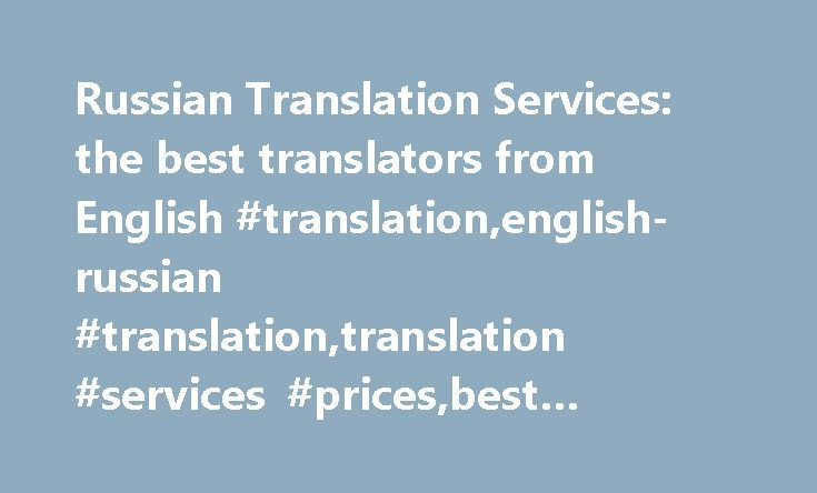 Russian Translation Services: the best translators from English #translation,english-russian #translation,translation #services #prices,best #english-russian #translators http://guyana.nef2.com/russian-translation-services-the-best-translators-from-english-translationenglish-russian-translationtranslation-services-pricesbest-english-russian-translators/  # Professional Russian Translators Are you looking for professional translator who is ready to translate any text on any topic as soon as…