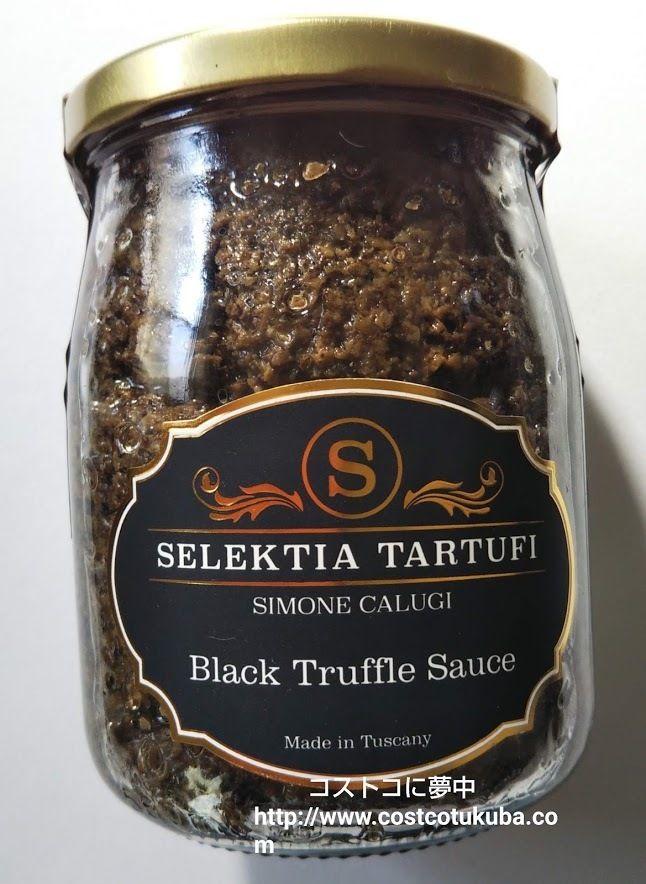トリュフ ソース コストコ 料理がワンランクアップするコストコのブラックトリュフソース!贅沢な香りも風味もたまりません!