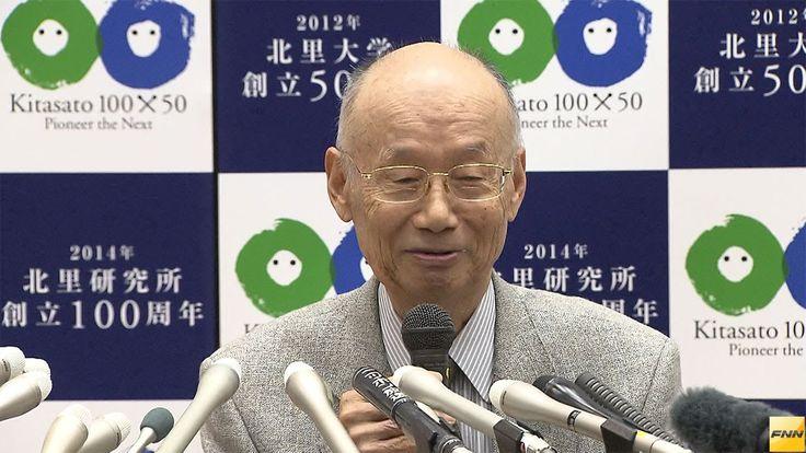 ノーベル医学・生理学賞 北里大・大村特別栄誉教授が会見