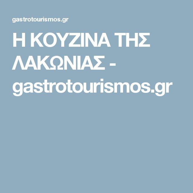 Η ΚΟΥΖΙΝΑ ΤΗΣ ΛΑΚΩΝΙΑΣ - gastrotourismos.gr