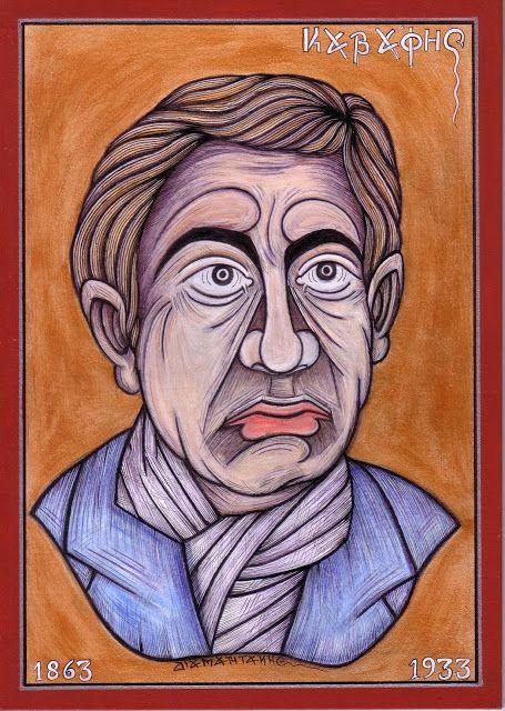 ΚΑΒΑΦΗΣ Κωνσταντίνος..[Cavafy-Constantine ]...είναι ένας από τους σημαντικότερους Έλληνες ποιητές της σύγχρονης εποχής......''Κι αν δεν μπορείς να κάμεις την ζωή σου όπως την θέλεις, τούτο προσπάθησε τουλάχιστον όσο μπορείς: μην την εξευτελίζεις μες την πολλή συνάφεια του κόσμου, Μες στες πολλές κινήσεις και ομιλίες....''