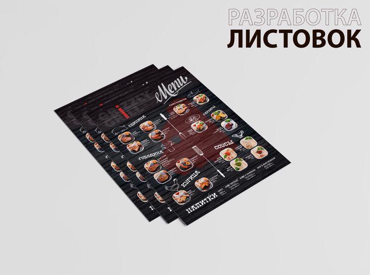 Разработка печатной продукции для кафе быстрого питания «Grizzly Grill»   г. Владивосток  Дизайн меню представленного на листовках также разработан студией «Well Design»