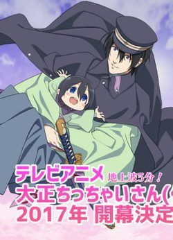 Taishou Chicchai-san 01 VOSTFR Animes-Mangas-DDL    https://animes-mangas-ddl.net/taishou-chicchai-san-vostfr/