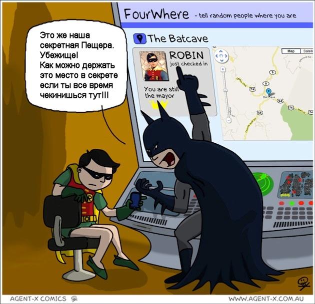 Batcave Check-In