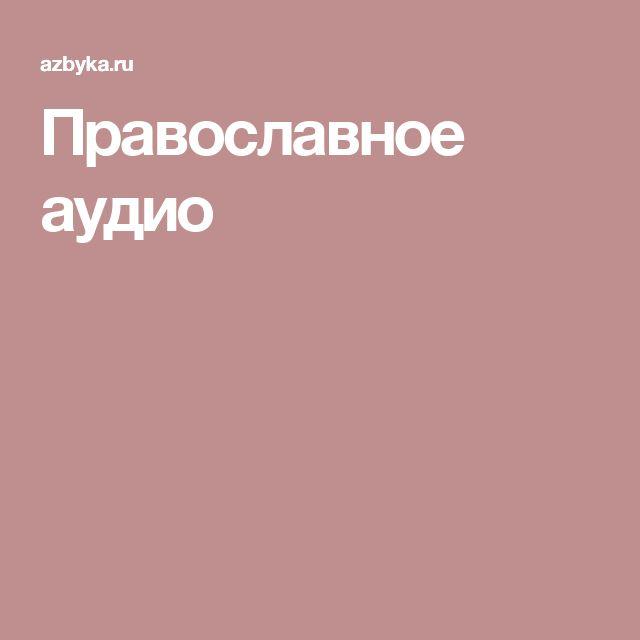 Православное аудио