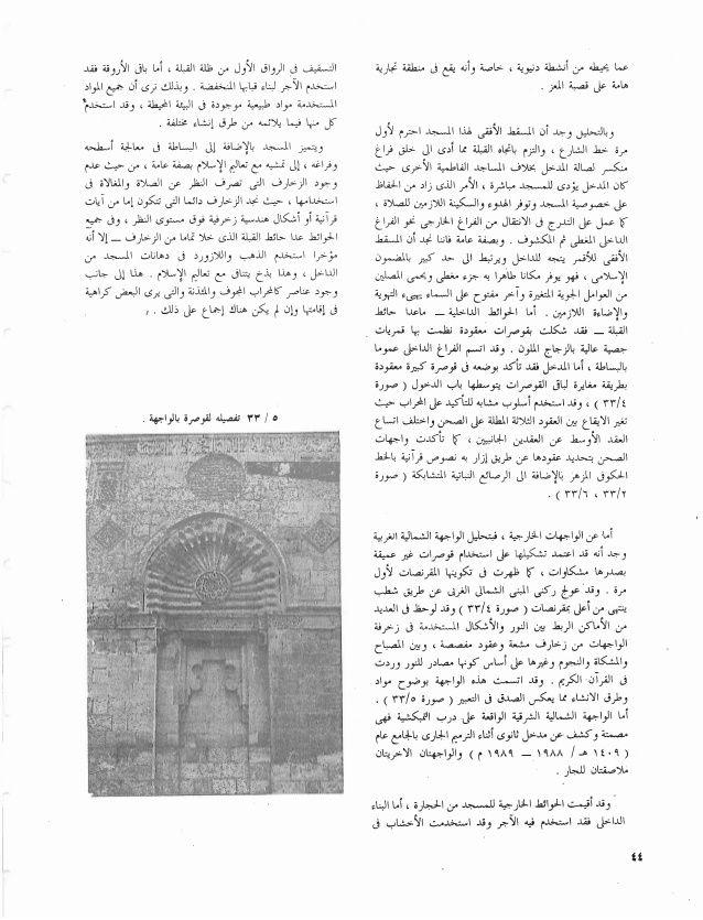 اسس التصميم المعماري والتخطيط الحضري في العصور الاسلامية المختلفة Personalized Items