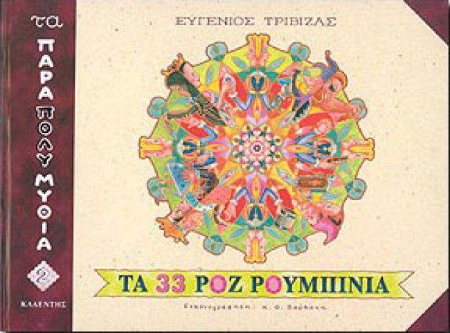 ΤΑ 33 ΡΟΖ ΡΟΥΜΠΙΝΙΑ - ΤΡΙΒΙΖΑΣ ΕΥΓΕΝΙΟΣ | Παιδικά | IANOS.gr