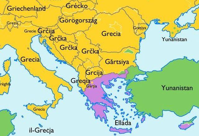 Πώς αποκαλούν την Ελλάδα στις χώρες του εξωτερικού....