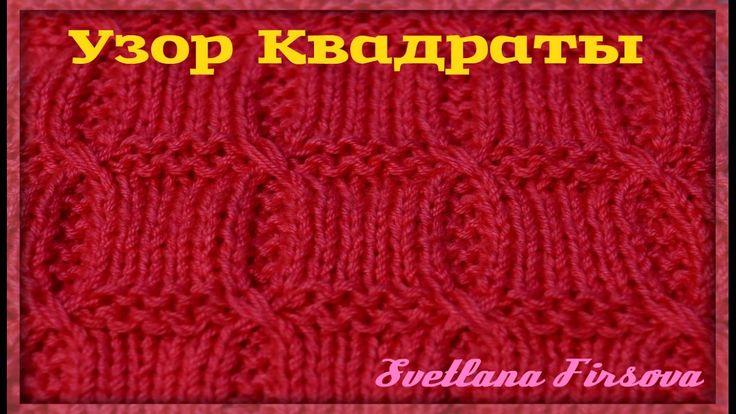 Узор спицами  Квадраты  KnittingSquares Схема (Scheme)  http://svetlanafirsova.blogspot.ru/2016/10/knitting-squares.html#more