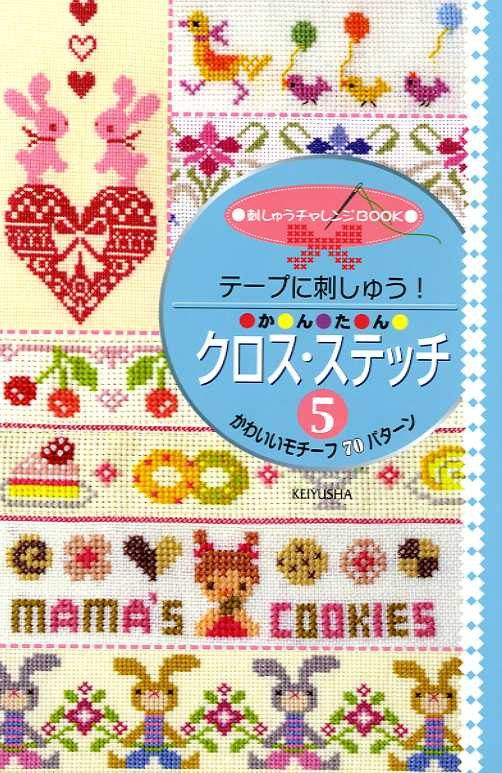 CROSS STITCH EMBROIDERY Vol 5 Japanese Craft Book by pomadour24, ¥1200