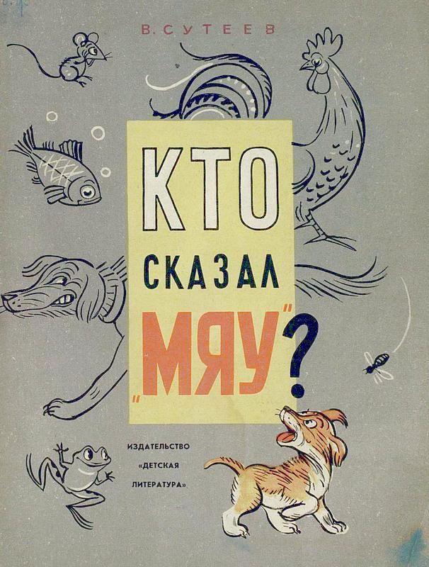В.Сутеев кто сказал Мяу 1965 г Рисунки автора