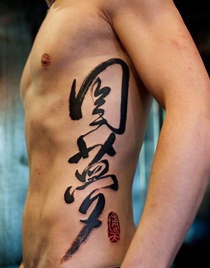 Tatuagem Masculina na Costela | Ideograma Japônes