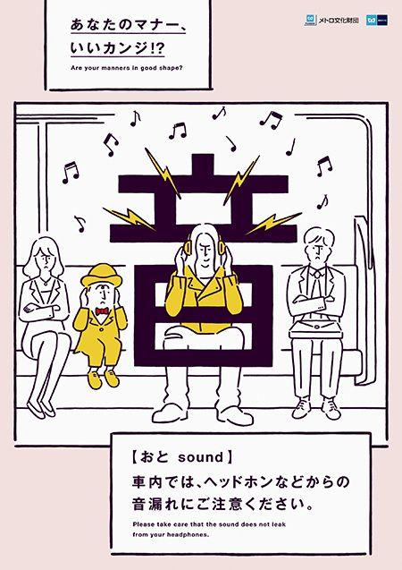 以漢字為概念的捷運禮儀宣導海報 | MyDesy 淘靈感