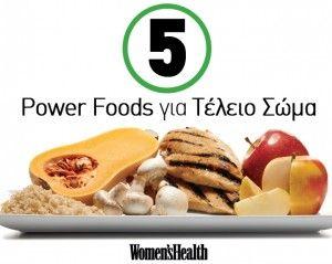 Αυτά τα power foods σου δίνουν το τέλειο σώμα στο πιάτο.