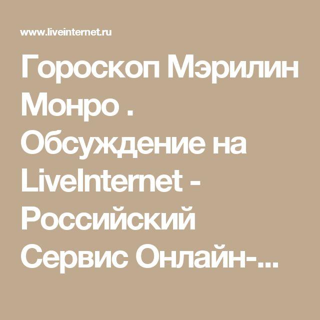 Гороскоп Мэрилин Монро . Обсуждение на LiveInternet - Российский Сервис Онлайн-Дневников