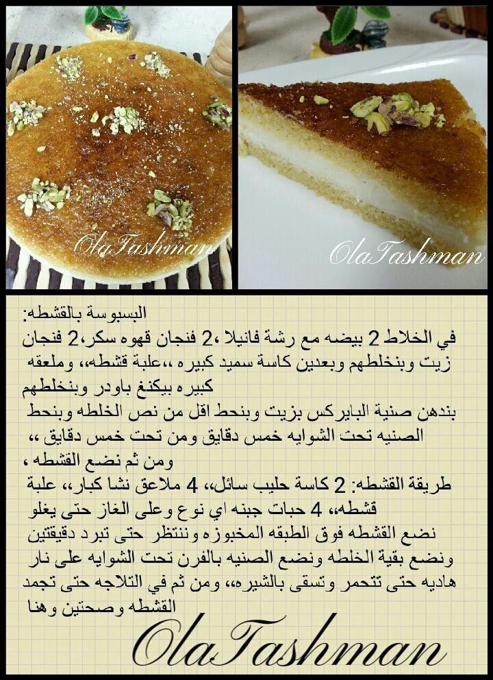 بسبوسة بالقشطة Food Videos Desserts Sweets Recipes Food