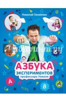 Николай Ганайлюк - Азбука экспериментов профессора Николя обложка книги 341