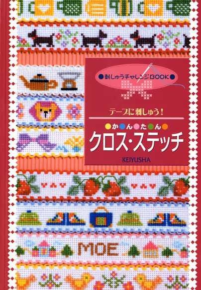 CROSS STITCH EMBROIDERY Vol 1  Japanese Craft Book por pomadour24+++