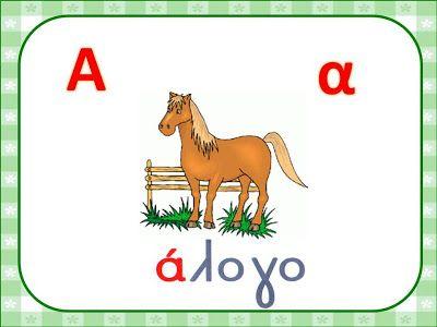sofiaadamoubooks: ΑΛΦΑΒΗΤΑ - ΕΙΚΟΝΟΛΕΞΙΚΟ. YES!: Αλφαβητα, Εικονολεξικο, Search, Sofiaadamoubooks