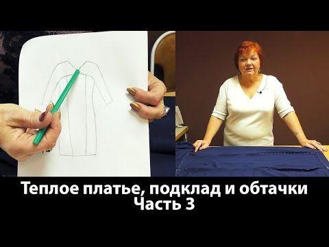 Платье с рельефами, раскрой подкладки и обтачки отдаем в пошив - YouTube