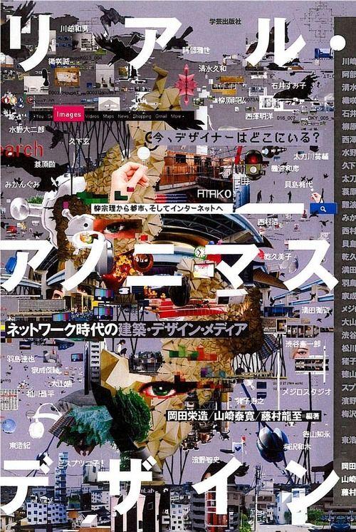 Japanese Book Cover: Real Anonymous Design. Kazuki Umezawa. 2013