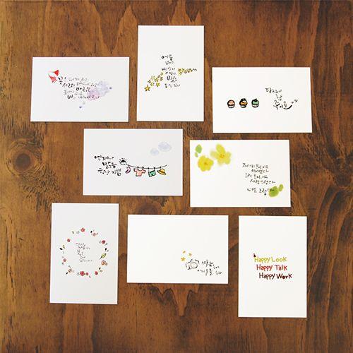 엽서;카드;예쁜 엽서;postcard;postcards;생일 축하카드;포스트카드;그림엽서;편지;미니엽서;전시엽서