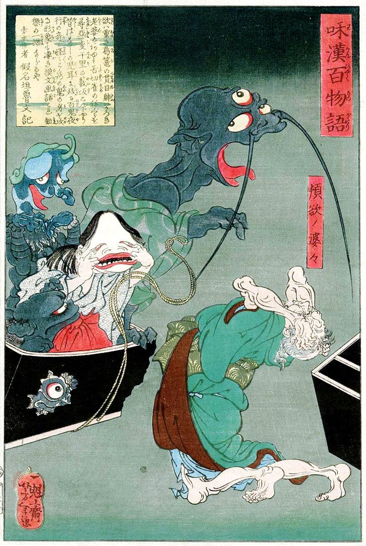 "Donyoku-no-baba (The greedy old woman) from the series ""One hundred ghost stories from China and Japan"" / ""Wakan hyaku monogatari"", 1865 by Tsukioka Yoshitoshi"