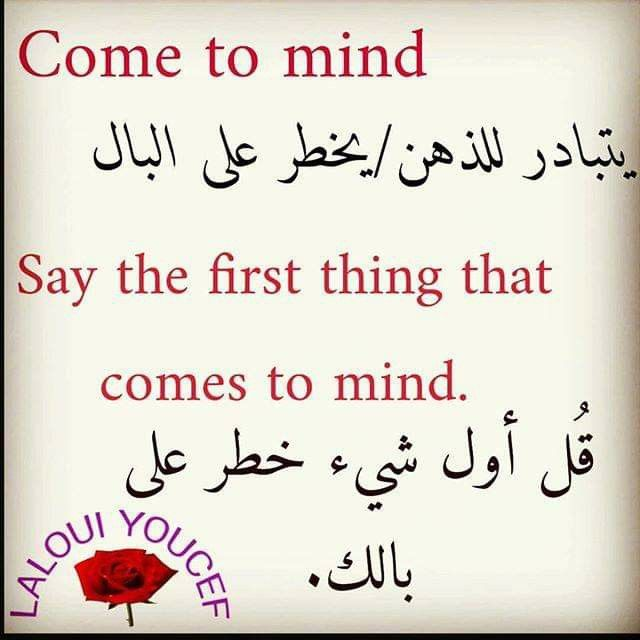 Pin By Hindoo Ooo On Arabic English In 2020 Learn English Words English Writing Skills Learn English Vocabulary