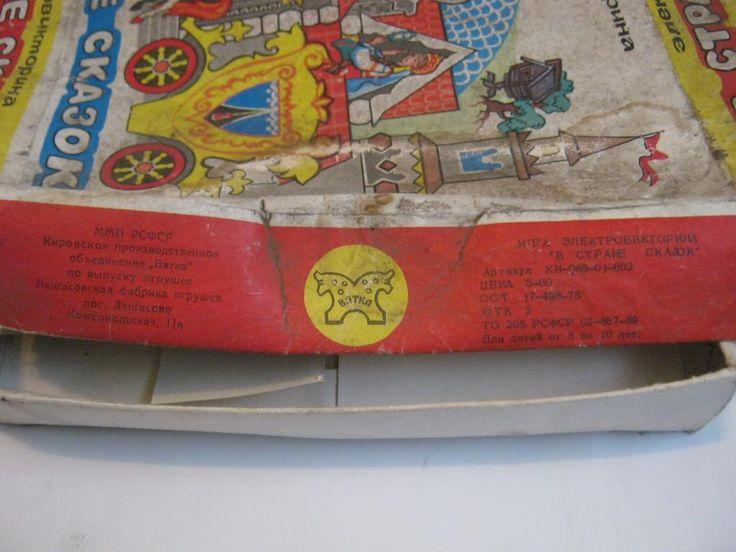 В стране сказок. Настольные игры СССР - http://samoe-vazhnoe.blogspot.ru/ #игры_сказки