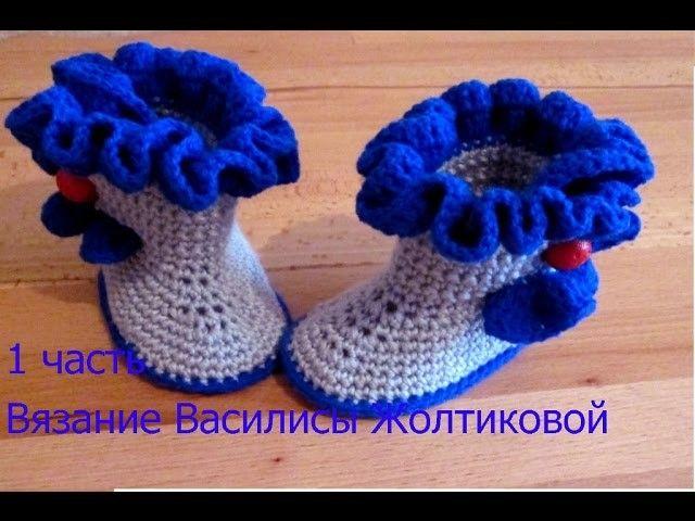 Пинетки крючком. Пинетки сапожки с рюшами. 1 часть. Crochet booties.
