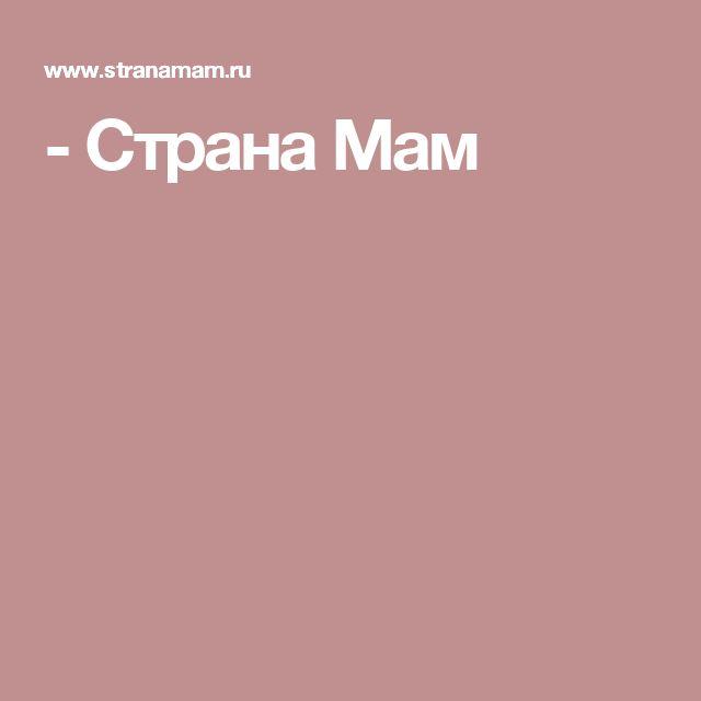 - Страна Мам