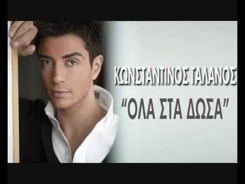 Konstantinos Galanos - Ola sta'dosa