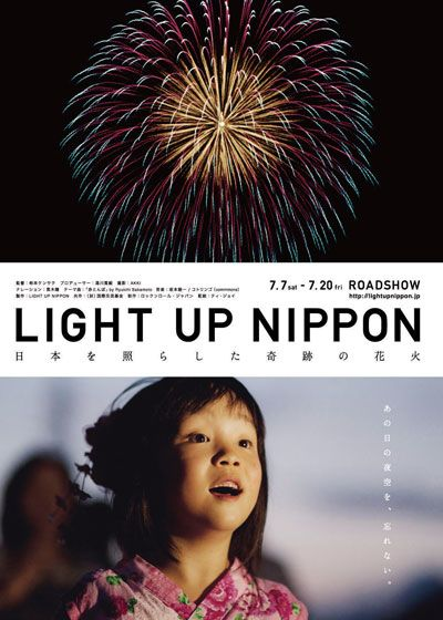 映画『LIGHT UP NIPPON ~日本を照らした、奇跡の花火~』 - シネマトゥデイ