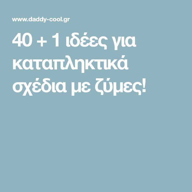 40 + 1 ιδέες για καταπληκτικά σχέδια με ζύμες!