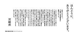 宮崎県|新聞広告データアーカイブ