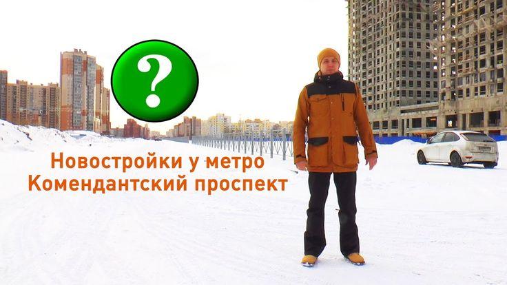 Новостройки у метро Комендантский проспект
